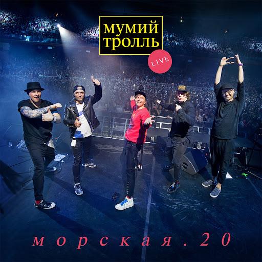 Альбом Мумий Тролль Морская.20 (Live)