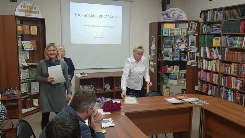 Награждение Инны Ильиных на конференции ТОС ОкБольшевитский