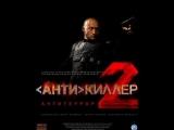 Антикиллер 2 Антитеррор (2003)