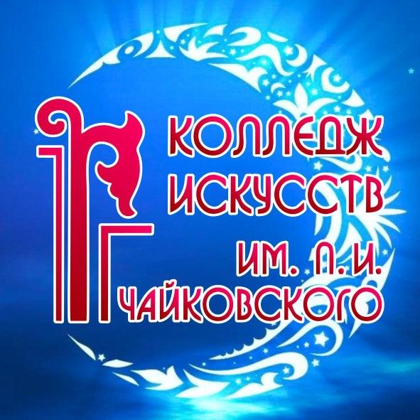 Колледж искусств им. П.И. Чайковского (Видео)