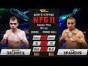 SLT FN Дмитрий Засинец vs Егор Храменя г.Минск NFG!!