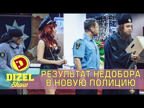 Батюшка, проститутка, гопник и бабушка попали в Новую Полицию Дизель шоу | Дизель cтудио