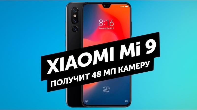 Xiaomi Mi 9 получит 48 МП камеру а DxO MARK назвали iPhone XR лучшим!