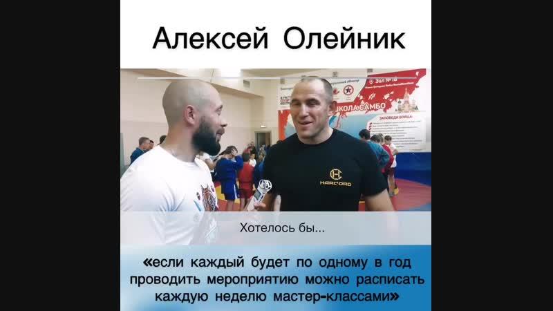 Интервью с Алексеем Олейником на мастер-классе 16.10.18