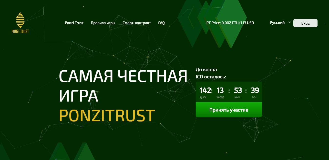 Постер к новости Ponzi Trust