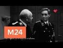Тайны кино Семнадцать мгновений весны - Москва 24