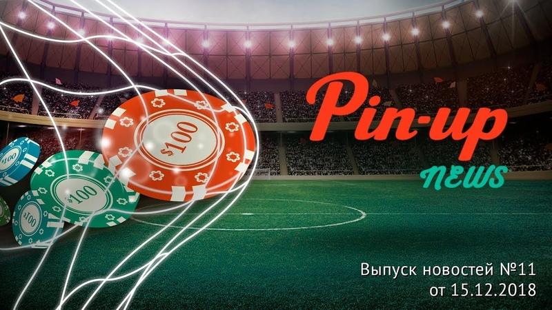 Pin-Up News l Выпуск 11 Розыгрыш 3 паков фриспинов от Pin Up Casino