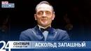 Аскольд Запашный в утреннем шоу Настройка Радио Шансон
