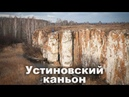 🌏 Устиновский каньон на реке Миасс | Ураловед