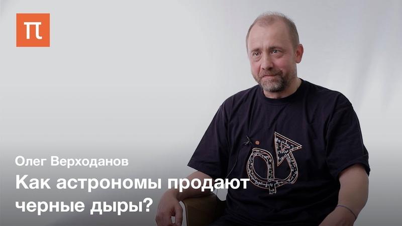 Астрономия в повседневности Олег Верходанов