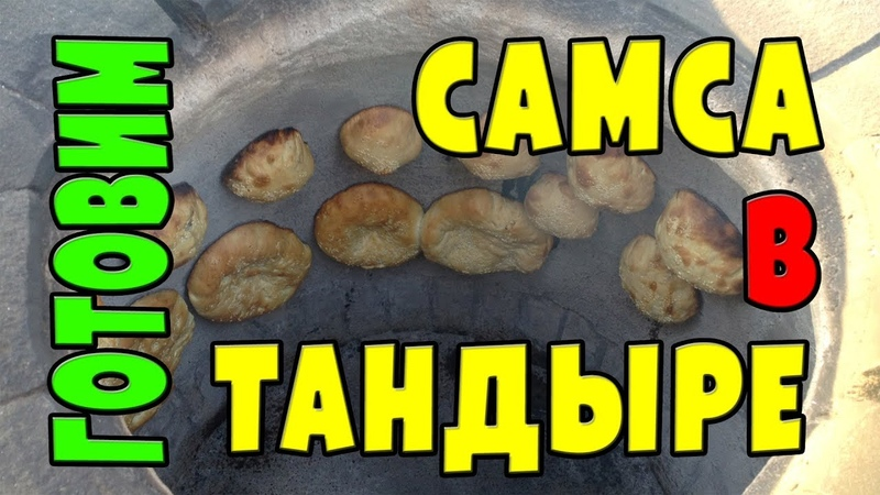 Самса в тандыре или духовке | Samsa in tandoor or oven