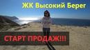 Купить квартиру в Анапе, у моря. ЖК Высокий Берег - СТАРТ ПРОДАЖ