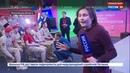 Новости на Россия 24 Участники форума Юнармия осваивают тренировки в виртуальной реальности