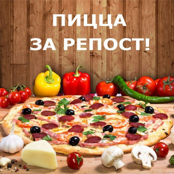 Репост за пиццу картинка
