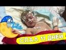 Мальчка не могли разбудить 11 дней!