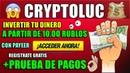 💰CRYPTOLUC➡ INVERTIR TU DINERO A PARTIR DE 10.00 RUBLOS CON PAYEER 【NUEVA PAGINA】✔
