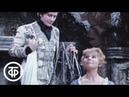 Безумный день, или Женитьба Фигаро (1973). Часть 1. С Александром Ширвиндтом, Андреем Мироновым и др
