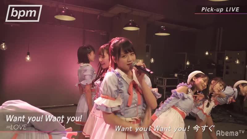 =LOVE - Want you! Want you!【AbemaTV(アベマTV)】bpm【=LOVE】101