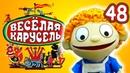 Весёлая карусель - Выпуск 48 - Союзмультфильм 2018 HD