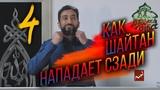 КАК ДЬЯВОЛ СЗАДИ НАПАДАЕТ - Нуман Али Хан