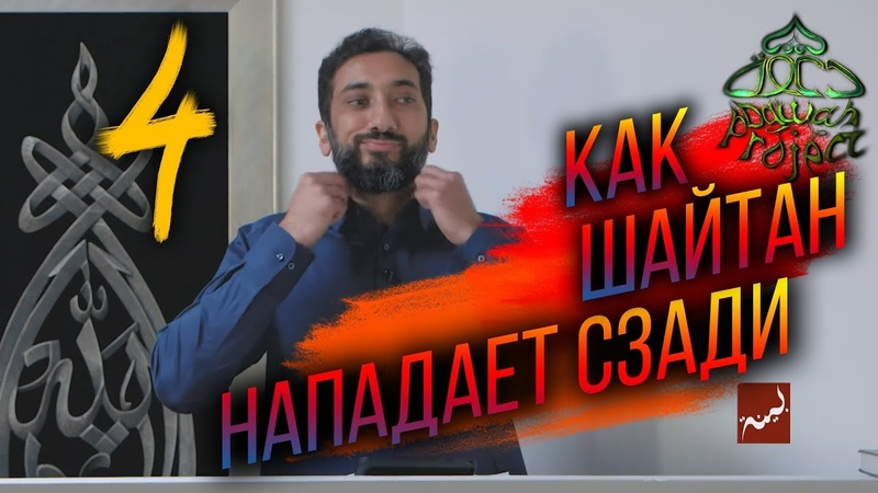 КАК ДЬЯВОЛ СЗАДИ НАПАДАЕТ Нуман Али Хан