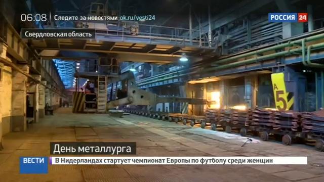 Новости на Россия 24 • Российские металлурги отмечают профессиональный праздник