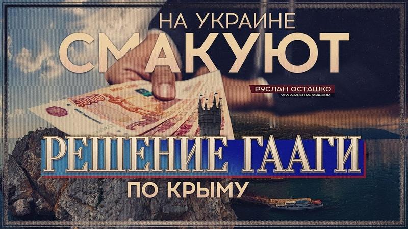 На Украине смакуют решение Гааги по Крыму Руслан Осташко