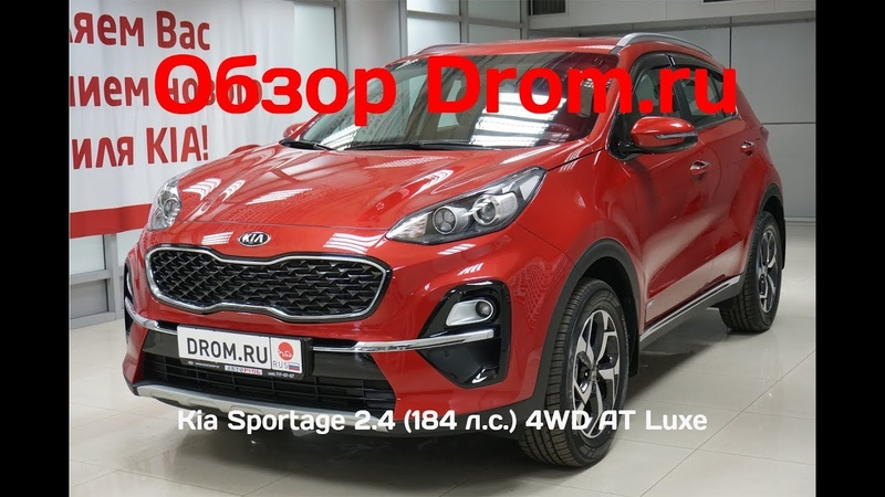 Kia Sportage 2018 2.4 (184 л.с.) 4WD AT Luxe - видеообзор