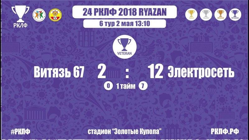 24 РКЛФ Ветеранский Кубок Витязь 67-Электросеть 2:12