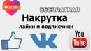 Накрутка лайков, подписчиков, репостов Вконтакте, Инстаграм, Фейсбук, Ютуб бесплатно Bosslike