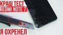 Xiaomi Redmi Note 7 КРАШ ТЕСТ Такого я не ожидал 😲 Crash Test