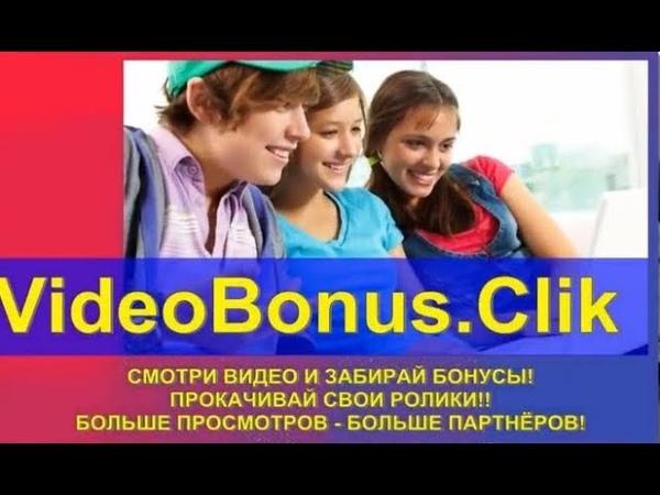 Заработок в интернете Videobonus Click Как разместить ролик на VideoBonus!