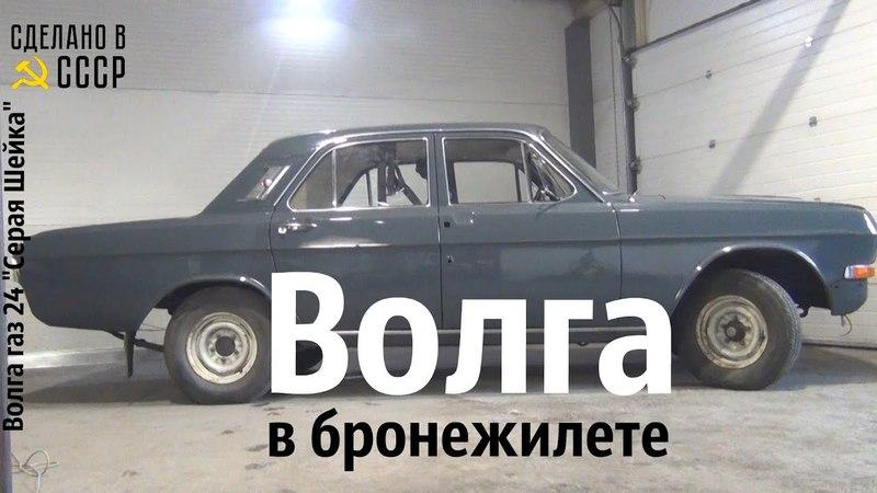 ВОЛГА в БРОНЕЖИЛЕТЕ Волга газ 24 Серая Шейка сделановссср волгагаз24