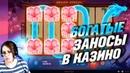 САКУРА ОСЫПАЛА ДЕНЬГАМИ. БОГАТЫЕ ЗАНОСЫ В КАЗИНО 5 BET