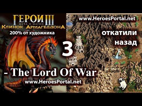 Heroes 3. 200%. The Lord of War. Пришлось немного откатить назад.