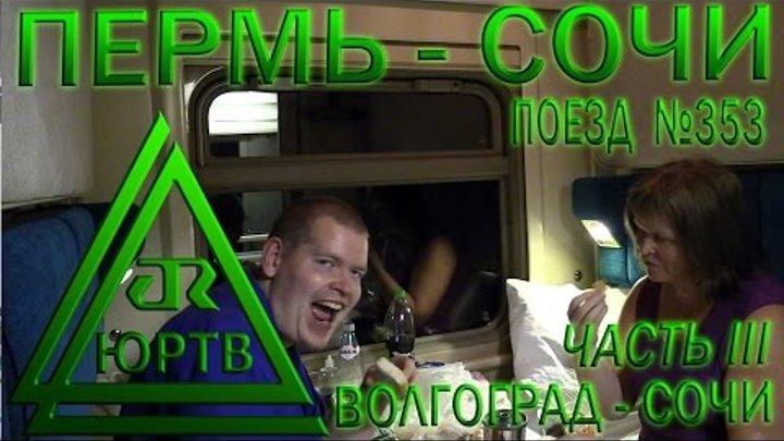 ЮРТВ 2016: Поездка на поезде №353 Пермь - Адлер. Часть 3. От Волгограда до Сочи. [№0194]