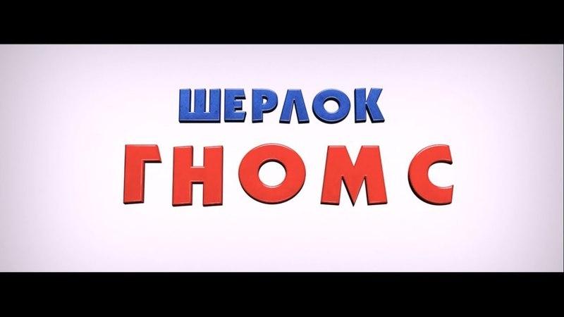 Шерлок Гномс (Sherlock Gnomes)   Официальный трейлер   HD