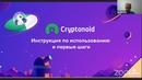 Cryptonoid Инструкция по использованию и первые шаги