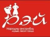 Народный ансамбль музыки, танца и песни ''РЭЙ'' 20 ЛЕТ