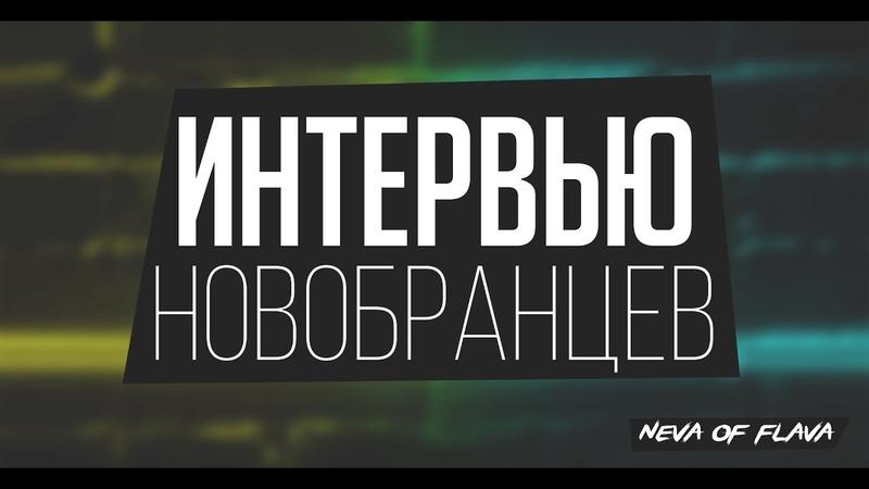 Интервью новобранцев (NevaOfFlava)