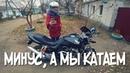 В МИНУС С ДЕВЧЕНКОЙ НА МОТОЦИКЛЕ Honda CB400 SF