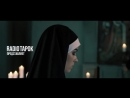Radio Tapok Демон лучший друг POWERWOLF Demons Are A Girl's Best Friend кавер на русском