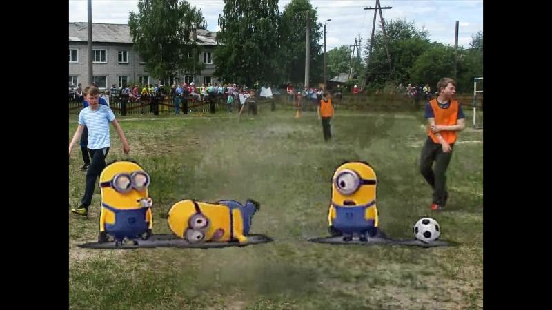 миньоны играют в футбол