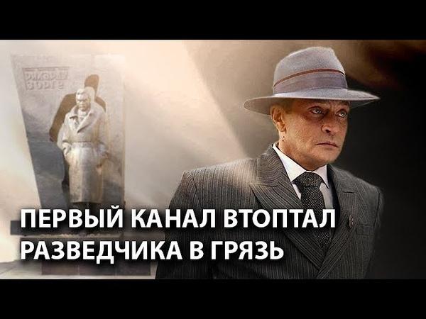 Первый канал втоптал разведчика в грязь накануне Дня Победы