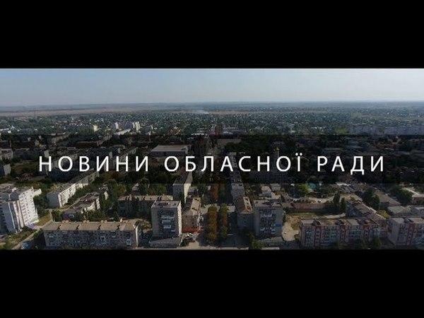 Дніпропетровська обласна рада інформує