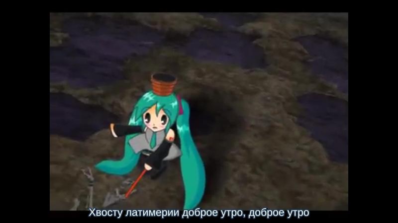 *Hello, Planet - Hatsune Miku - Animated version (RUS SUB)