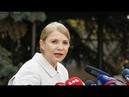 Срочно! Юлия Тимошенко, скандальный компромат на оборотня в вишиванке