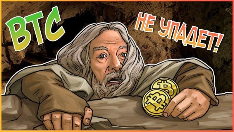 Криптовалюта не может падать вечно! Когда потеряешь веру в Биткоин (BTC)? First Blockchain Fund FBF