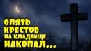 ОПЯТЬ НА КЛАДБИЩЕ КРЕСТОВ НАКОПАЛ!