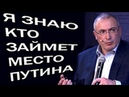 Михаил Ходорковский - O CMEHE BЛACTИ B POCCИИ...